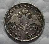 Полтина 1828 год копия, фото №2