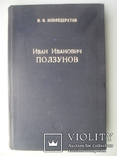 И.И Ползунов 1951 год., фото №2