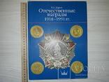 Отечественные награды 1918-1991 г.г., фото №4