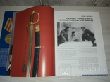 Отечественные награды 1918-1991 г.г., фото №7