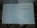 10 литографий А.Н. Якобсон 500 нумерованных экземпляров, фото №4