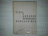 Словник українських псевдонімів 1969 О.І.Дей, фото №2