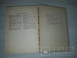 Словник українських псевдонімів 1969 О.І.Дей, фото №4