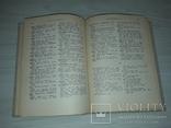 Словник українських псевдонімів 1969 О.І.Дей, фото №7