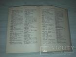 Словник українських псевдонімів 1969 О.І.Дей, фото №12