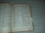 Словник українських псевдонімів 1969 О.І.Дей, фото №13