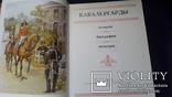 Книга-альбом Кавалергарды из серии полки русской армии, фото №8