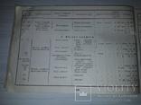 Кондитерские изделия  НАРКОМСНАБА РСФСР 1934, фото №6