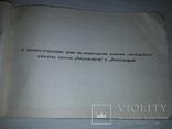 Кондитерские изделия  НАРКОМСНАБА РСФСР 1934, фото №9
