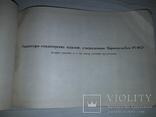 Кондитерские изделия  НАРКОМСНАБА РСФСР 1934, фото №11