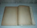 Приготовление пищи 1951 тираж 50000, фото №4