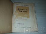 Приготовление пищи 1951 тираж 50000, фото №5
