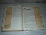 Приготовление пищи 1951 тираж 50000, фото №10