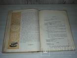 Приготовление пищи 1951 тираж 50000, фото №12