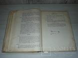 Приготовление пищи 1951 тираж 50000, фото №13