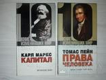 Книги изменившие мир 9 книг, фото №12