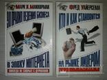 Бизнес книга 11 серийных книг, фото №6