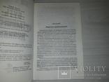 Бизнес книга 11 серийных книг, фото №12