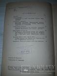 Изготовление качественных столовых вин Одесса 1948 тир.750, фото №6
