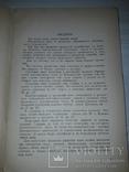 Изготовление качественных столовых вин Одесса 1948 тир.750, фото №7