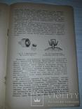 Изготовление качественных столовых вин Одесса 1948 тир.750, фото №13