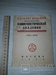 Каталог изданий 1923-1926 Москва 1926, фото №2
