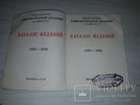 Каталог изданий 1923-1926 Москва 1926, фото №3