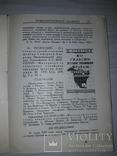 Каталог изданий 1923-1926 Москва 1926, фото №6