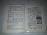 Каталог изданий 1923-1926 Москва 1926, фото №7