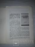 Каталог изданий 1923-1926 Москва 1926, фото №8