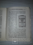 Каталог изданий 1923-1926 Москва 1926, фото №11
