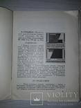 Каталог изданий 1923-1926 Москва 1926, фото №12