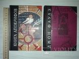 Профессорская библиотека 9 книг по истории,философии, фото №5