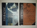 Профессорская библиотека 9 книг по истории,философии, фото №7