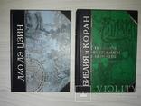 Профессорская библиотека 9 книг по истории,философии, фото №8