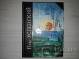 Профессорская библиотека 9 книг по истории,философии, фото №9