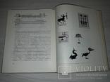 Искусство Акцидентного набора С.Телингатер 1965 тираж 2000, фото №6