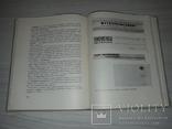 Искусство Акцидентного набора С.Телингатер 1965 тираж 2000, фото №7