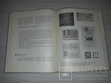 Искусство Акцидентного набора С.Телингатер 1965 тираж 2000, фото №9