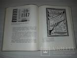 Искусство Акцидентного набора С.Телингатер 1965 тираж 2000, фото №11