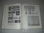 Искусство Акцидентного набора С.Телингатер 1965 тираж 2000, фото №2