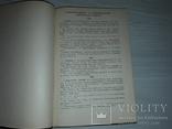 Іван Котляревський бібліографічний покажчик 1969 тираж 1000, фото №7