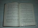 Іван Котляревський бібліографічний покажчик 1969 тираж 1000, фото №8