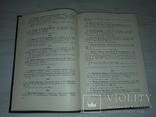 Іван Котляревський бібліографічний покажчик 1969 тираж 1000, фото №10