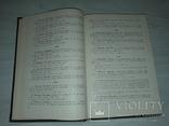 Іван Котляревський бібліографічний покажчик 1969 тираж 1000, фото №11