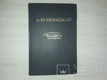 А.Ю.Кримський бібліографічний покажчик 1972 тираж 1500, фото №2
