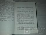 А.Ю.Кримський бібліографічний покажчик 1972 тираж 1500, фото №6