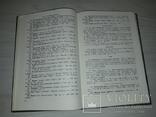 А.Ю.Кримський бібліографічний покажчик 1972 тираж 1500, фото №8