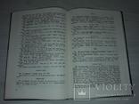 А.Ю.Кримський бібліографічний покажчик 1972 тираж 1500, фото №11