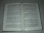 А.Ю.Кримський бібліографічний покажчик 1972 тираж 1500, фото №13